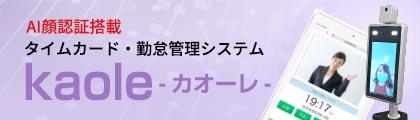 AI顔認証搭載タイムカード・勤怠管理システム「kaopa」