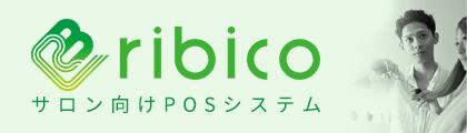 サロン向けPOSシステム「ribico」